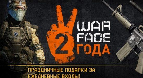 warface gift