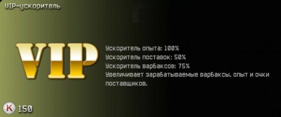 кредиты в играх