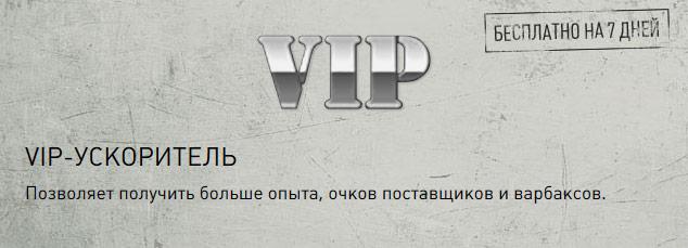 vip-besplatno