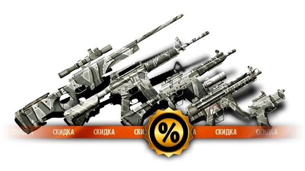 Распродажа! зимнее оружие теперь дешевле
