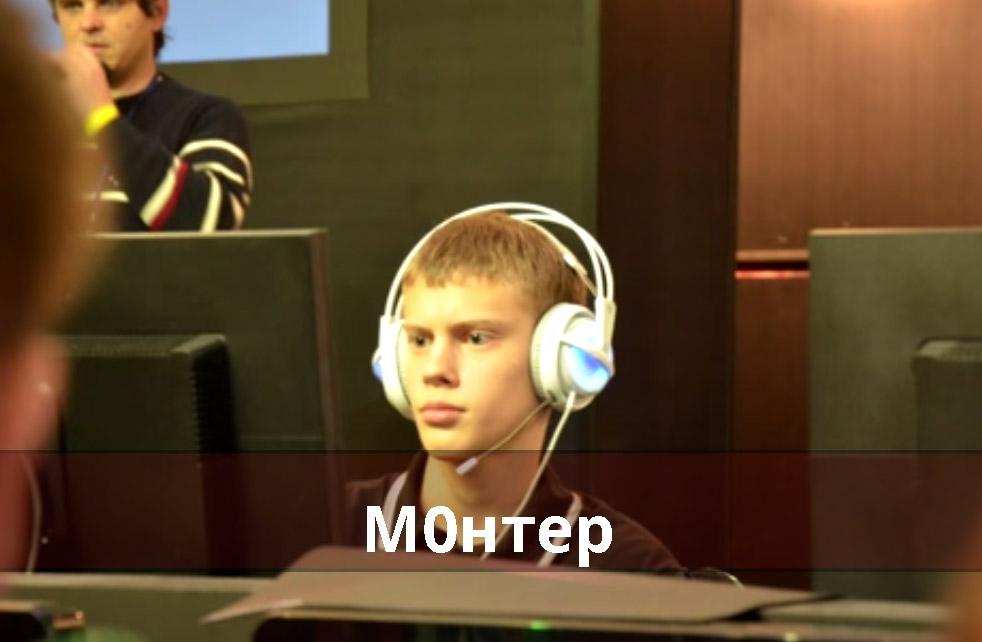 М0нтер