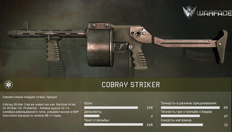 Cobray Striker