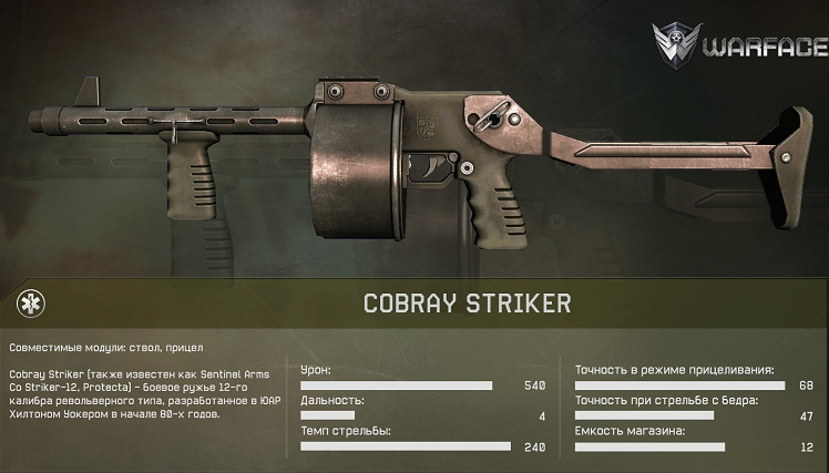 Cobray Striker