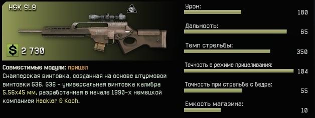 HK SL 8