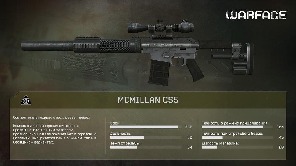 McMillan CS5