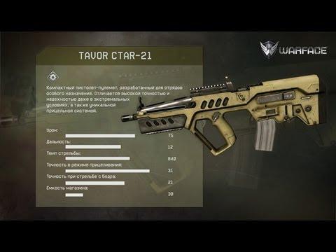 Tavor CTAR 21