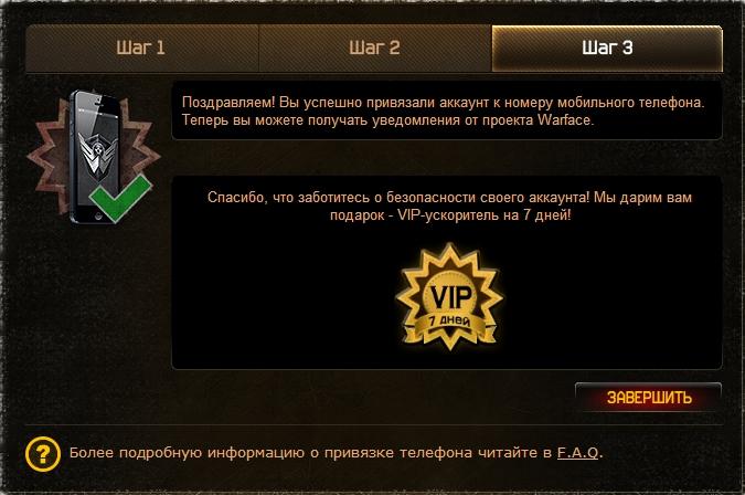 VIP бесплатно — акция!