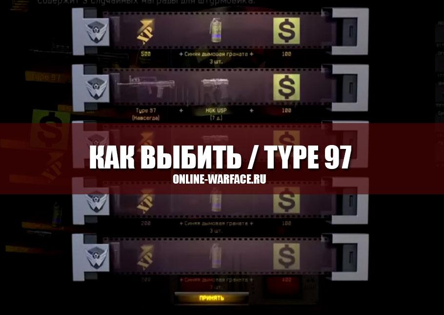 Как выбить Type 97