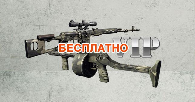 VIP и оружие бесплатно (2017)