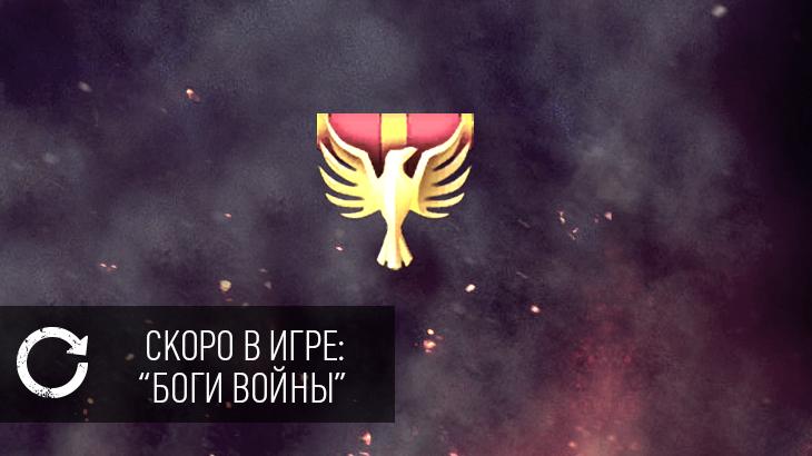 Новые ранги «Боги войны»
