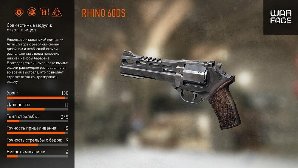 Rhino 60DS