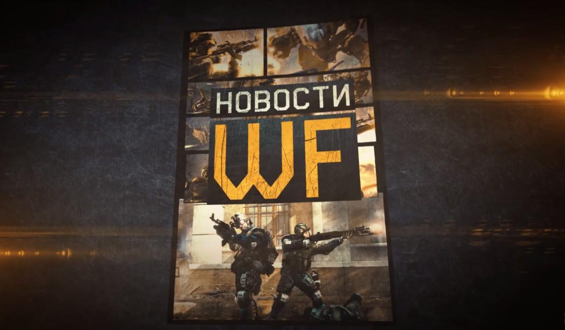 Новости Warface: выпуск 30