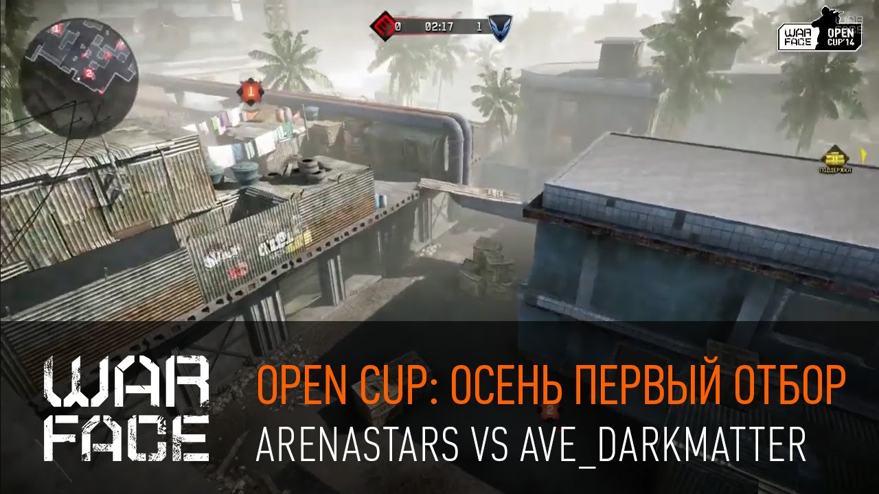 Open Cup: Осень 2014 Первый отбор — ArenaStars vs Ave_DarkMatter