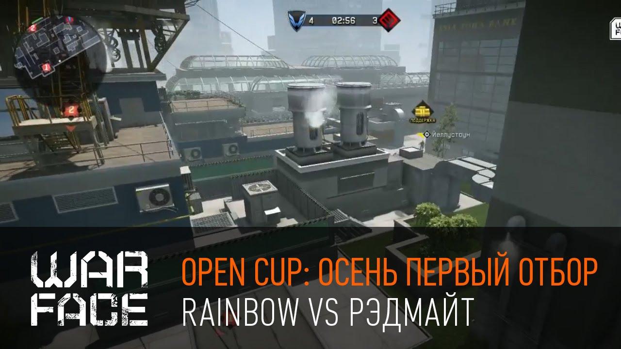 Open Cup: Осень 2014 Первый отбор — Rainbow vs РэдМайт